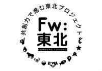 第6回共創イベント 陸前高田市が神戸とコラボ!障がい者スポーツの視点から考える、ダイバーシティを実現する官民一体のまちづくりのアイデアを創発するワークショップを開催【イベント開催・参加者募集】