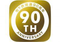 地下鉄開通90周年記念イベントがスタート!  10月27日(金)より様々なイベントを実施