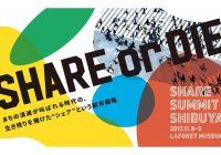 日本唯一のシェアリングエコノミーの祭典「SHARE SUMMIT 2017」カンファレンスを東京・渋谷にて開催 先着順: 一般オープン枠募集開始