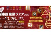 台東区産業フェア2017 開催 2017年10月26日(木)〜27日(金)