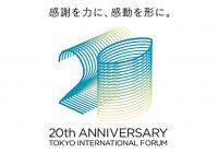東京国際フォーラム開館 20 周年記念イベント「光のアクアリウム」「新たな船出」開催