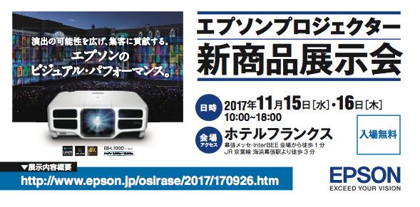 イベント向けプロジェクター展示会を11月15・16日幕張で  ーエプソン