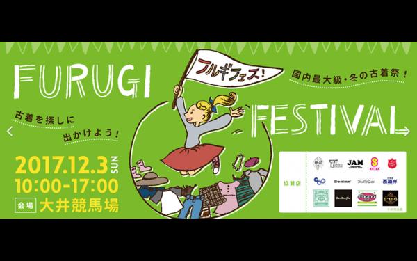 「フルギフェスティバル」12月3日(日)《大井競馬場》開催