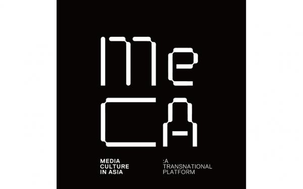MeCA l Media Culture in Asia: A Transnational Platform 2018年2月9日(金)~18日(日)[10日間]開催