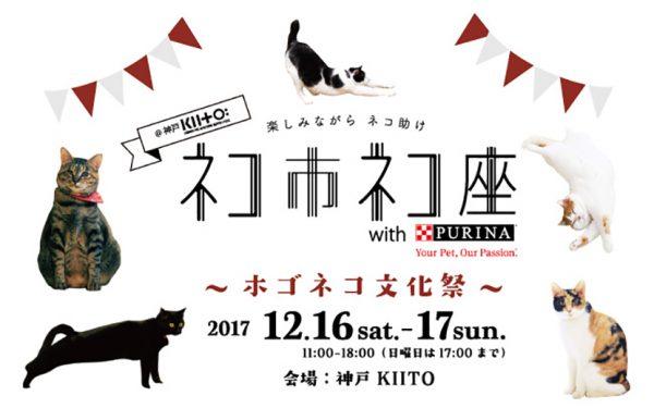 関西最大級!ネコ助かる猫祭り!12月16日17日に神戸で開催