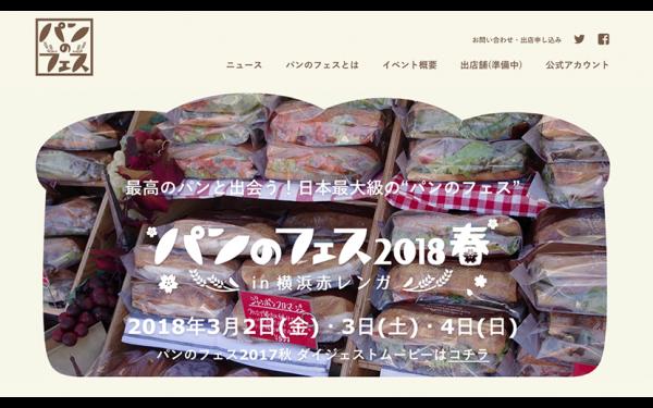 """日本最大級の""""パンの祭典""""が来春、再び! 「パンのフェス2018春 in横浜赤レンガ」2018年3月 開催"""