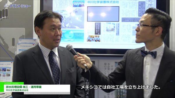 [プラントショー 2017] 排水処理設備 施工・運用事業 – 中川化学装置株式会社