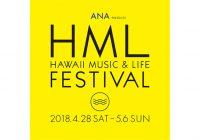 2018年のGWは、東京ミッドタウンからハワイへ! ハワイの音楽とライフスタイルを体験できる フェスティバルが東京ミッドタウンで初開催