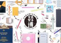 日本最大級の文具の祭典「文具女子博」12月15日(金)~17日(日)開催