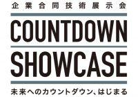 日本の未来をつくる最先端技術を一堂に集め、一連のストーリーで体験できる企業合同技術展示会 開催