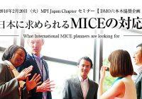 欧米からみた日本MICEへの期待語る 〜MPI Japan Chapter〜