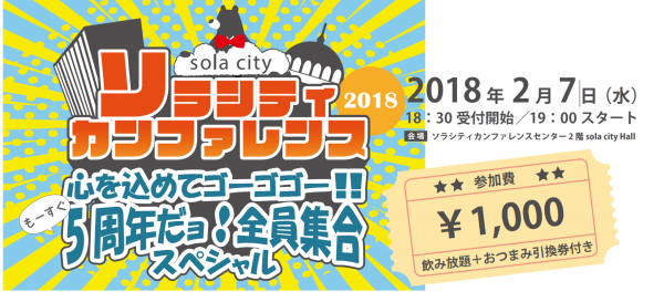 イベント関係者は2月7日、御茶ノ水にゴーゴゴー!!  〜ソラシティカンファレンスセンター〜