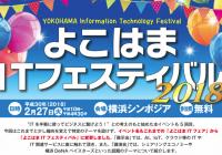 「よこはまITフェスティバル2018」開催