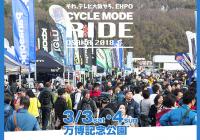 西日本最大のスポーツサイクルフェスティバルCYCLE MODE RIDE OSAKA 2018 開催 2018年3月3日(土)~4日(日)