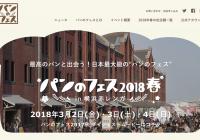 『パンのフェス2018春 in 横浜赤レンガ』3/2~4(金・土・日) @横浜赤レンガ倉庫イベント広場 開催