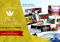 3月6日応募締切 〜第4回JACEイベントアワード