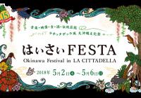 川崎が沖縄に染まる!ラ チッタデッラ「はいさいFESTA 2018」 グルメ・民謡などを楽しめる第15回を5月開催