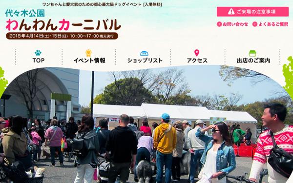 都心最大級のワンちゃんイベント「代々木公園わんわんカーニバル2018」4/14・15開催