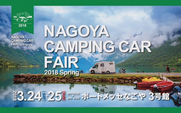 東海地区最大級「名古屋キャンピングカーフェア 2018 Spring」 3月24日(土)25日(日)開催