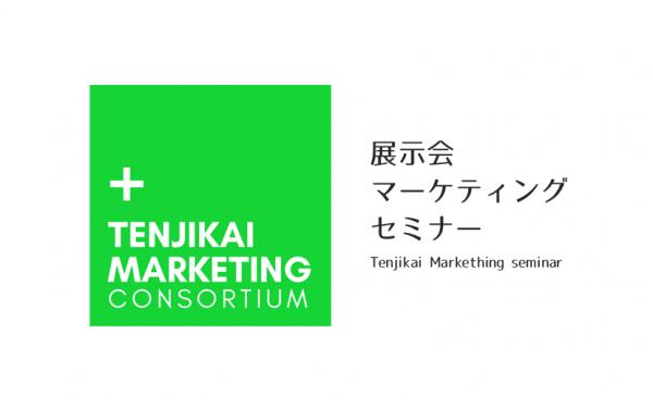 シナリオ設計・メディア利用・見込み客案件化を語る「展示会マーケティングセミナー」を開催