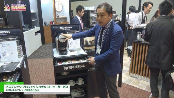 [HCJ 2018] ネスプレッソ プロフェッショナル コーヒーサービス – ネスレネスプレッソ株式会社