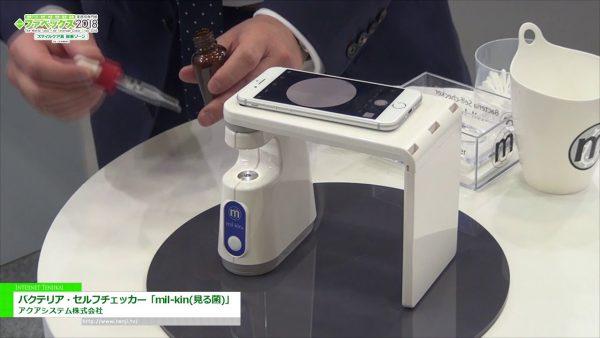 [ファベックス 2018] バクテリア・セルフチェッカー「mil-kin(見る菌)」 – アクアシステム株式会社