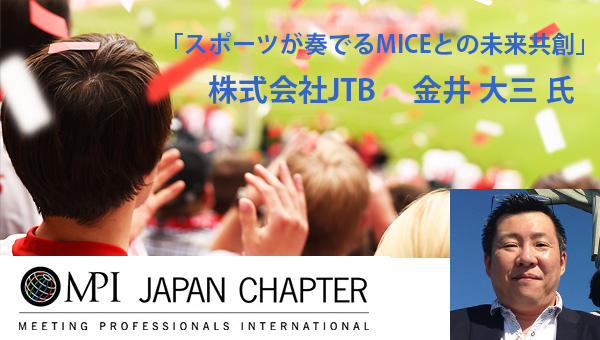 """JTB金井大三氏が""""スポーツとMICEの共創""""語る  〜MPI Japan セミナー(5/9)〜"""