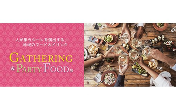 ストーリー性豊かな各地の食材&食卓周りの雑貨で、人が集うシーンを演出!「GATHERING & PARTY FOOD展」開催