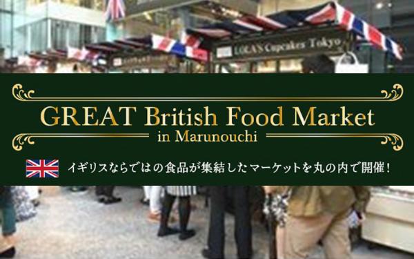 おいしい英国を体験 GREAT British Food Market in Marunouchi 2018開催