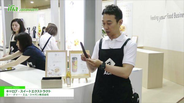 [ifia JAPAN 2018] キャロブ・スイートエクストラクト – エー・ディー・エム・ジャパン株式会社