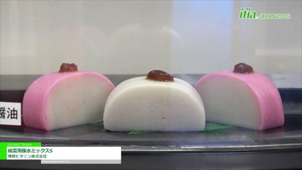 [ifia JAPAN 2018] 総菜用保水ミックスS – 理研ビタミン株式会社