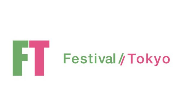 国際舞台芸術祭 第11回「フェスティバル/トーキョー18」開催