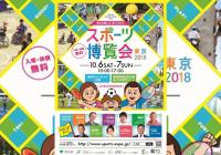 都内最大級のスポーツイベント『スポーツ博覧会・東京2018』開催