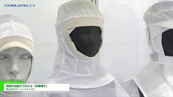 [FOOMA JAPAN 2018] 豊富な品揃えを実現「帽子各種」 – 株式会社サンペックスイスト