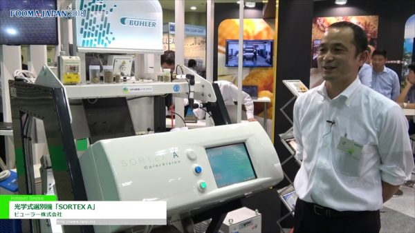 [FOOMA JAPAN 2018] 独自開発の形状認識技術による高精度選別を実現「ソーテックスA」 – ビューラー株式会社