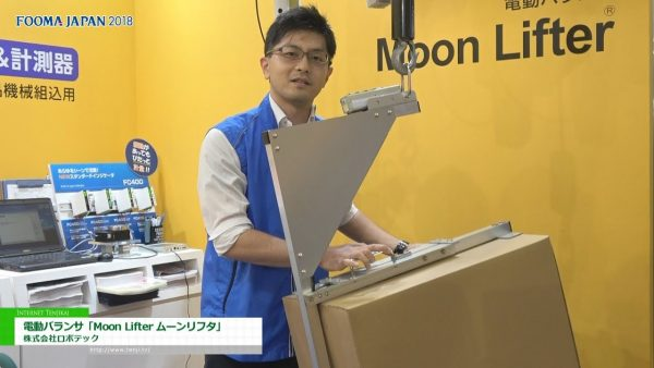 [FOOMA JAPAN 2018] 電動バランサ「Moon Lifter ムーンリフタ」 – 株式会社ロボテック