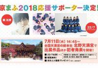 西日本最大級のマンガ・アニメのイベント 『京都国際マンガ・アニメフェア2018(京まふ)』開催