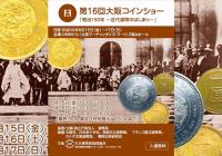第16回大阪コインショー開催