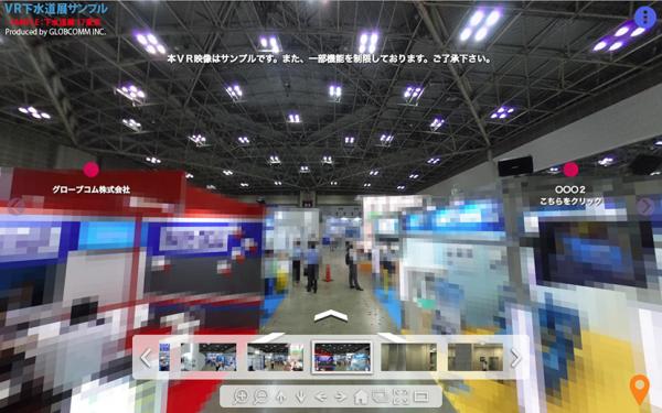 展示会の新しいカタチ「VR下水道展」まもなく開催 日本初のリアルとネットの同時開催を下水道展'18北九州で実現
