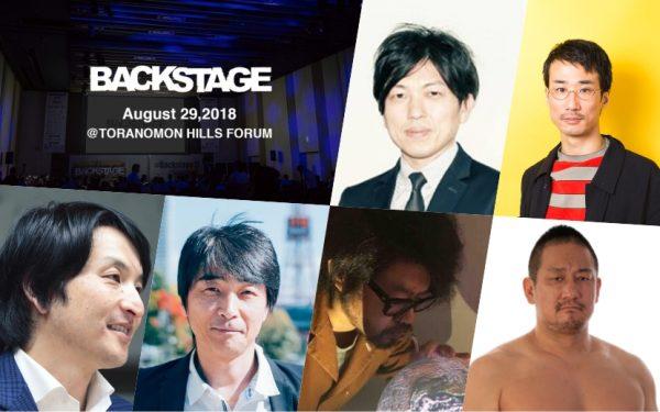 体験型マーケティングのカンファレンス「BACKSTAGE2018」第一弾発表