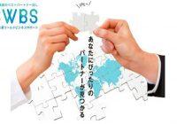 【7月18日から3日間開催】 「SWBS海外ビジネス相談会in 東京ビッグサイト」 海外展開における、あなたにぴったりのパートナーが見つかる!