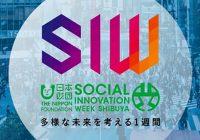 『SOCIAL INNOVATION WEEK SHIBUYA 2018』2018年9月7日から17日 開催