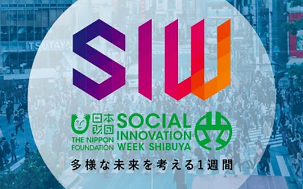 『SOCIAL INNOVATION WEEK SHIBUYA 2018』2018年9月7日から17日 開催