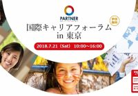 7/21(土)「国際キャリアフォーラムin東京」(JICA主催)開催