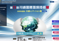 生まれ変わった「第11回川崎国際環境技術展」と「未来を創る川崎イノベーション展」出展者募集中