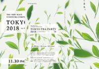 日本茶AWARD2018「TOKYO TEA PARTY」を開催! 消費者による三次審査で日本茶大賞を決定  開催日:2018年11月30日(金)~12月2日(日)/ 会場:渋谷ヒカリエ 8/COURT