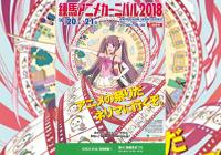「練馬アニメカーニバル2018」参加コンテンツ続々決定