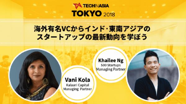 インド・東南アジアのスタートアップエコシステムに関するトークセッションイベント【Tech in Asia 2018】開催