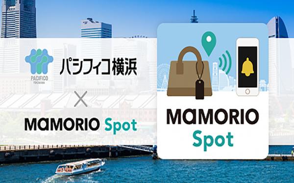 パシフィコ横浜、MICE施設として世界で初めて「IoTお忘れ物自動通知サービス」の提供を開始