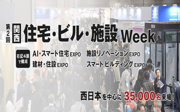 第2回[関西]建材・住設EXPO 2018年9月26日(水)~28日(金)インテックス大阪で開催